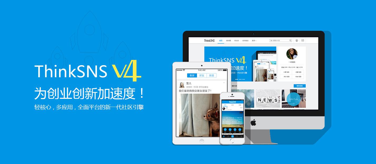 10月23日ThinkSNS V4.0更新播报