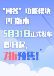 """""""问答""""功能模块PC版5月31日正式发布,即日起7折预售!"""