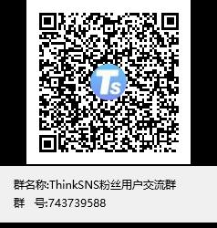 ThinkSNS4.0